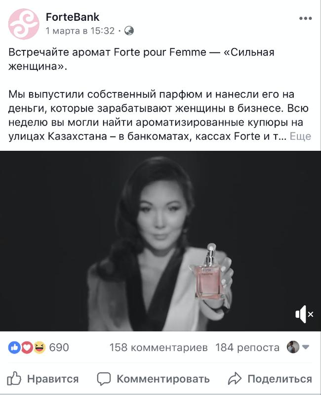 В Казахстане банк выпустил свои собственные духи в честь 8 марта Казахстан, Парфюмерия, Банк, Женщина, Бизнес, Длиннопост