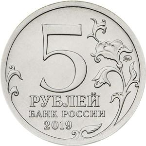 Памятная монета к пятой годовщине присоединения Крыма Монета, Крым
