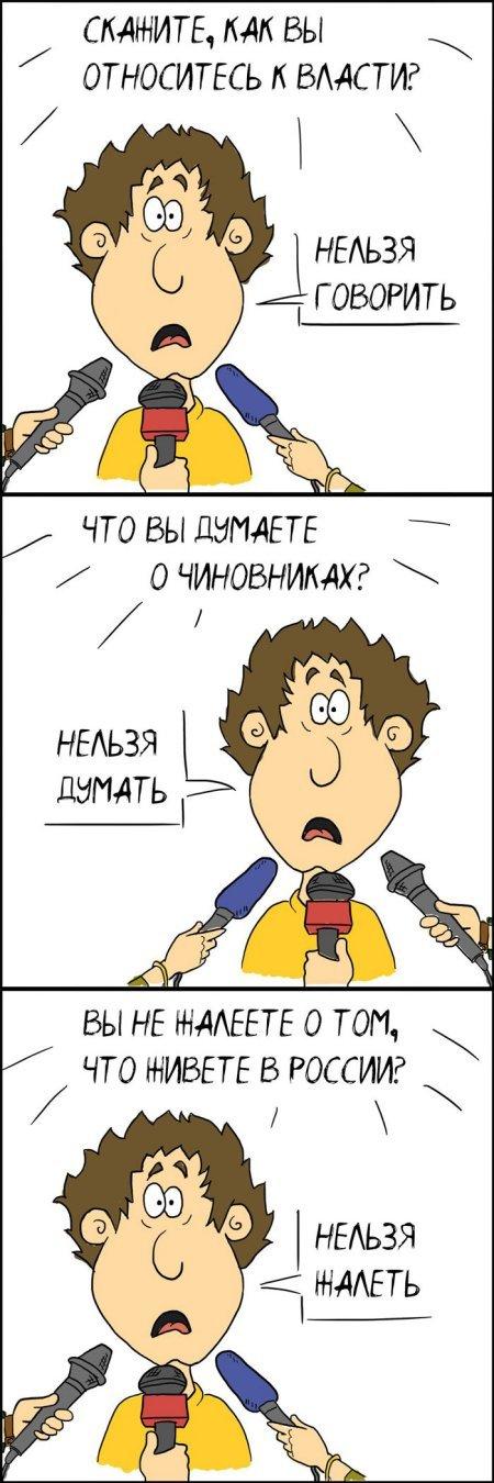 Нельзя жалеть... Россия, Закон, Власть, Картинки