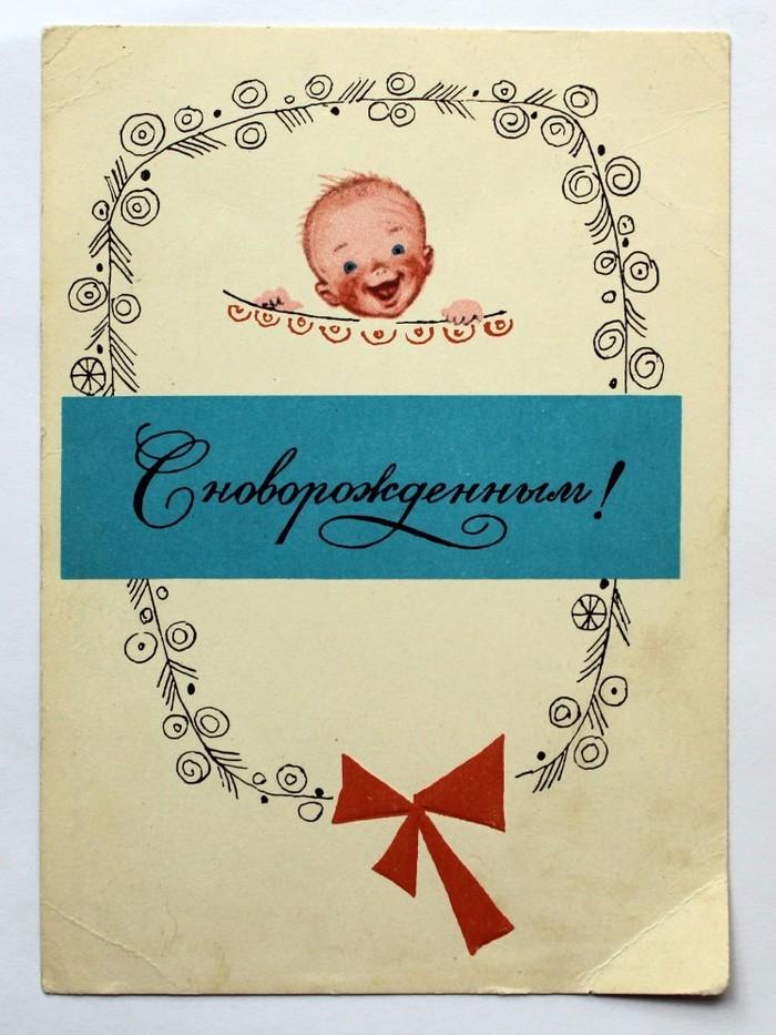 Ещё привет из детства - открытки из коллекции Открытка, СССР, Открытки Зарубина, Длиннопост, С днем рождения