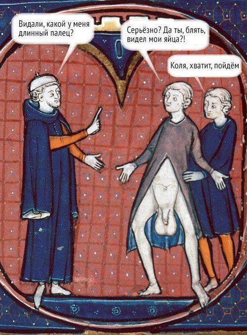 """Разбор мема """"Коля, хватит, пойдём"""" Страдающее средневековье, Мемы, История"""