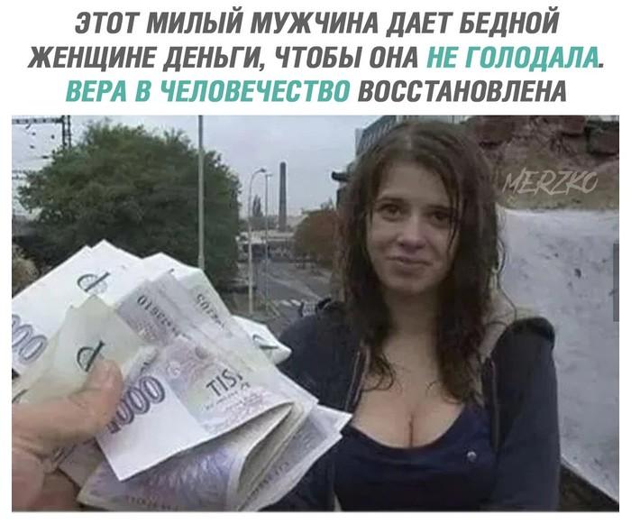 Важно помогать бескорыстно Помощь, Деньги, Картинка с текстом