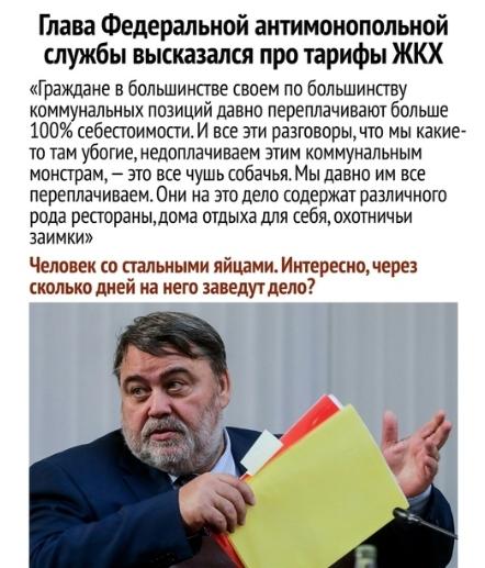 Глава ФАС заявил о двукратных переплатах россиян за услуги ЖКХ.