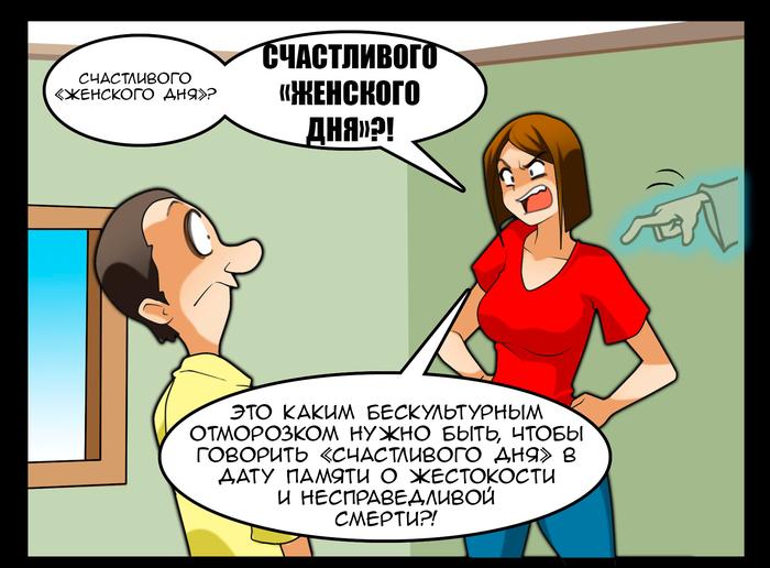 Комикс №370 Jago, Комиксы, Lwhag