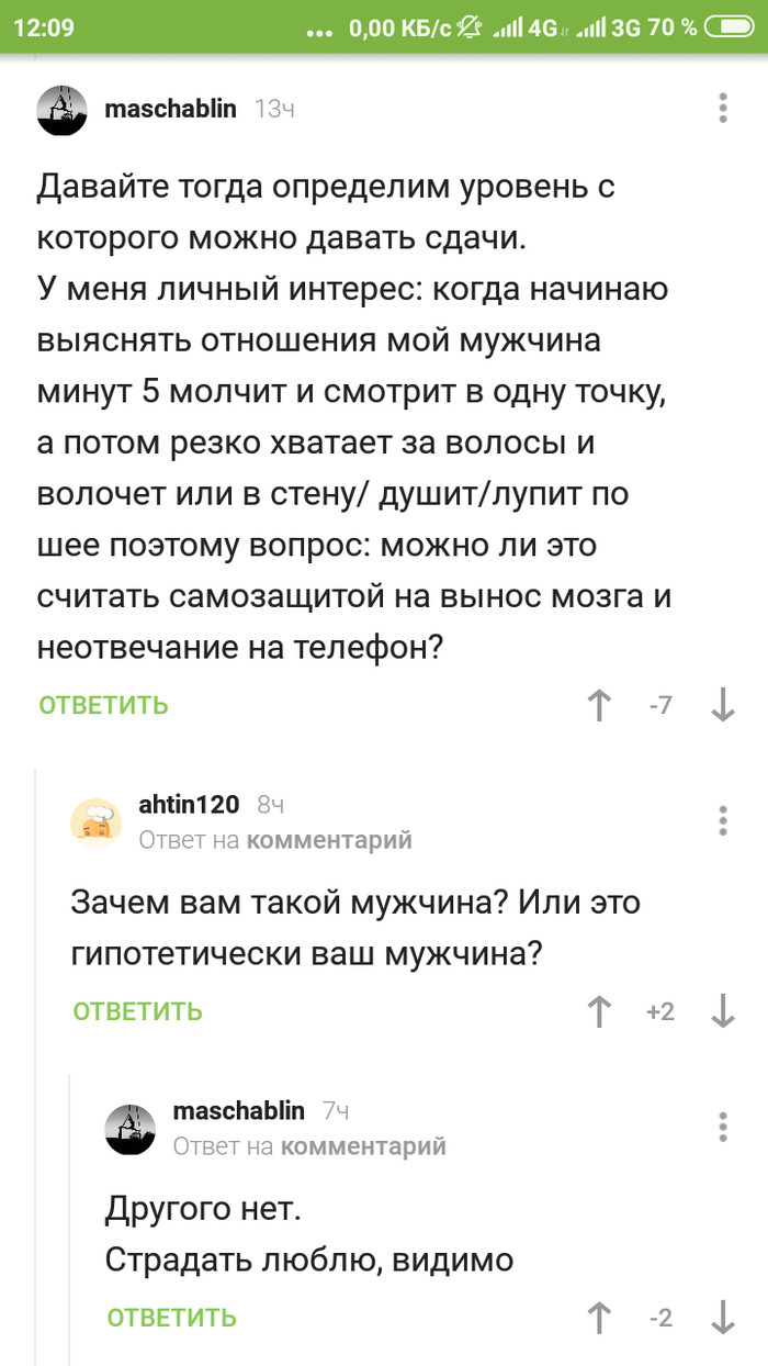 Косяки с комментариями Баг, Ошибка, Приложение на android, Комментарии, Длиннопост, Скриншот