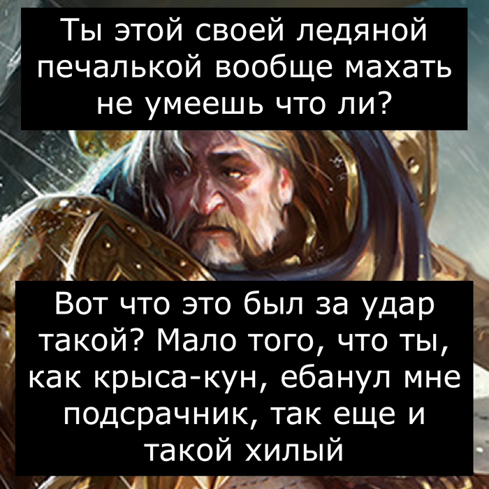 Атака с тыла Врата Оргриммара, Игры, Компьютерные игры, Артас Менетил, Утер, Warcraft, Длиннопост
