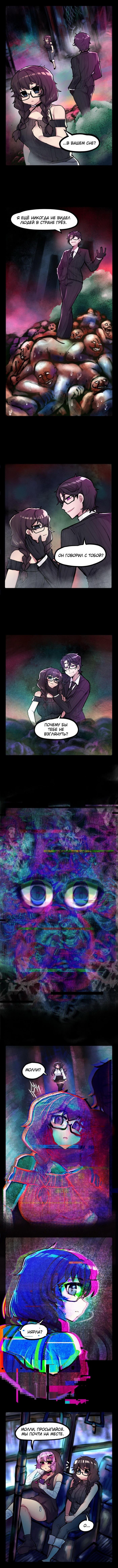 Ползущие сны [Crawling Dreams]. Эпизоды 44-45. Комиксы, Перевод, Аниме, Не аниме, Merryweather, Crawlingdreams, Длиннопост, Перевел сам