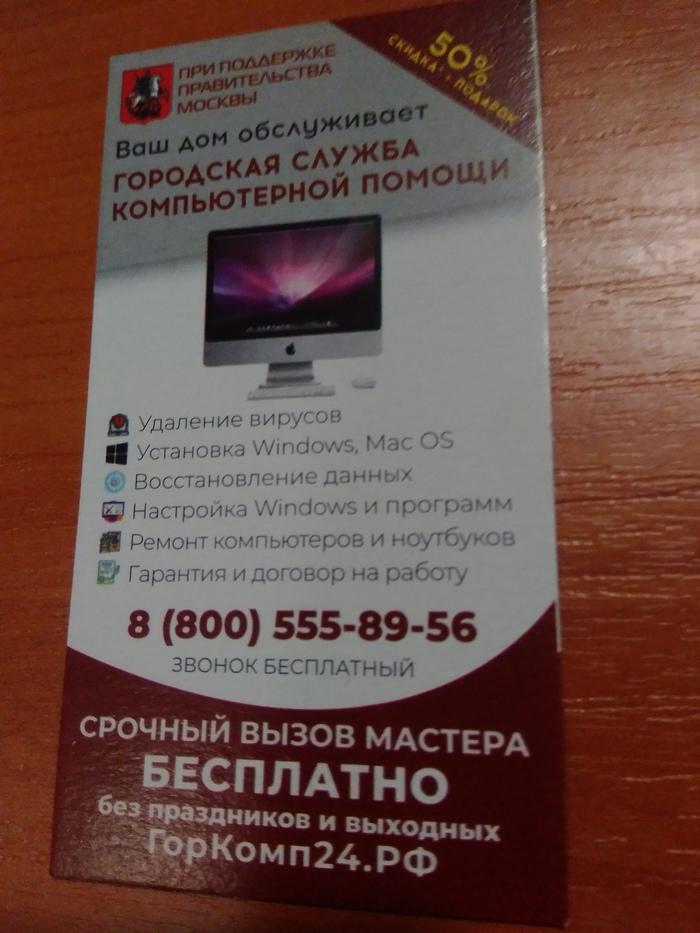 Поддержка правительства Москвы