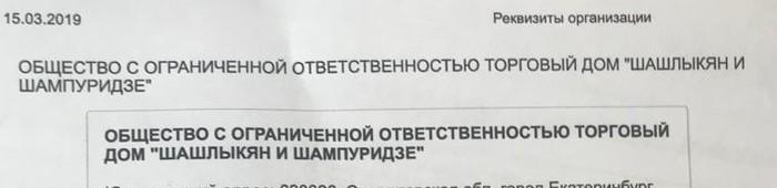 """ТД """"Шашлыкян и Шампуридзе"""" Накладная, Смешное название"""