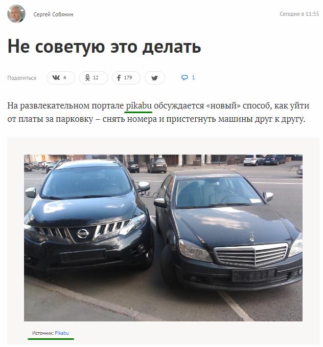 Собянин сослался на pikabu в своем блоге Москва, Неправильная парковка, Платная парковка, Сила Пикабу, Собянин