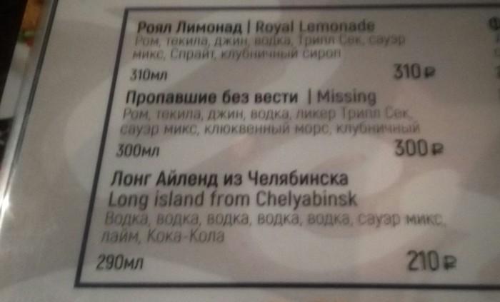 Интересный состав. Дайте два Юмор, Алкоголь, Название, Челябинск