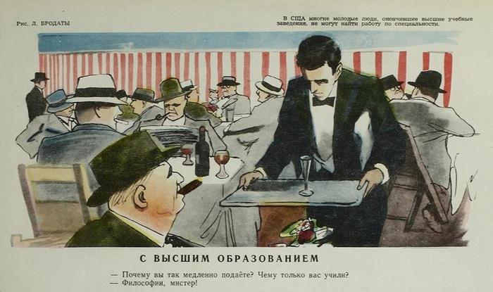 Карикатура времён СССР.