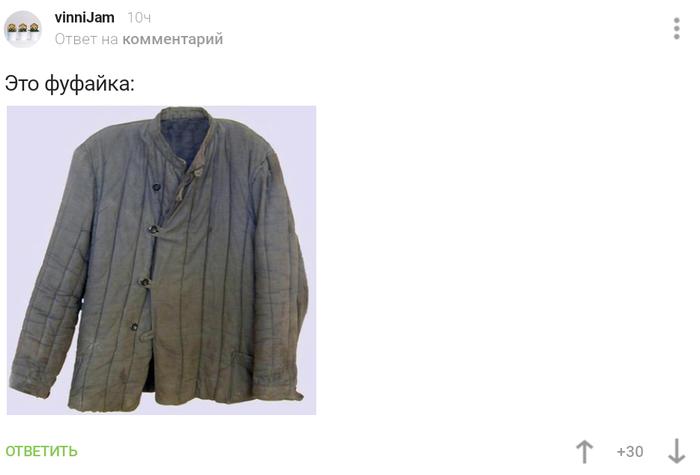 Фуфайка Значение слов, Фуфайка, Длиннопост, Лонгслив, Одежда