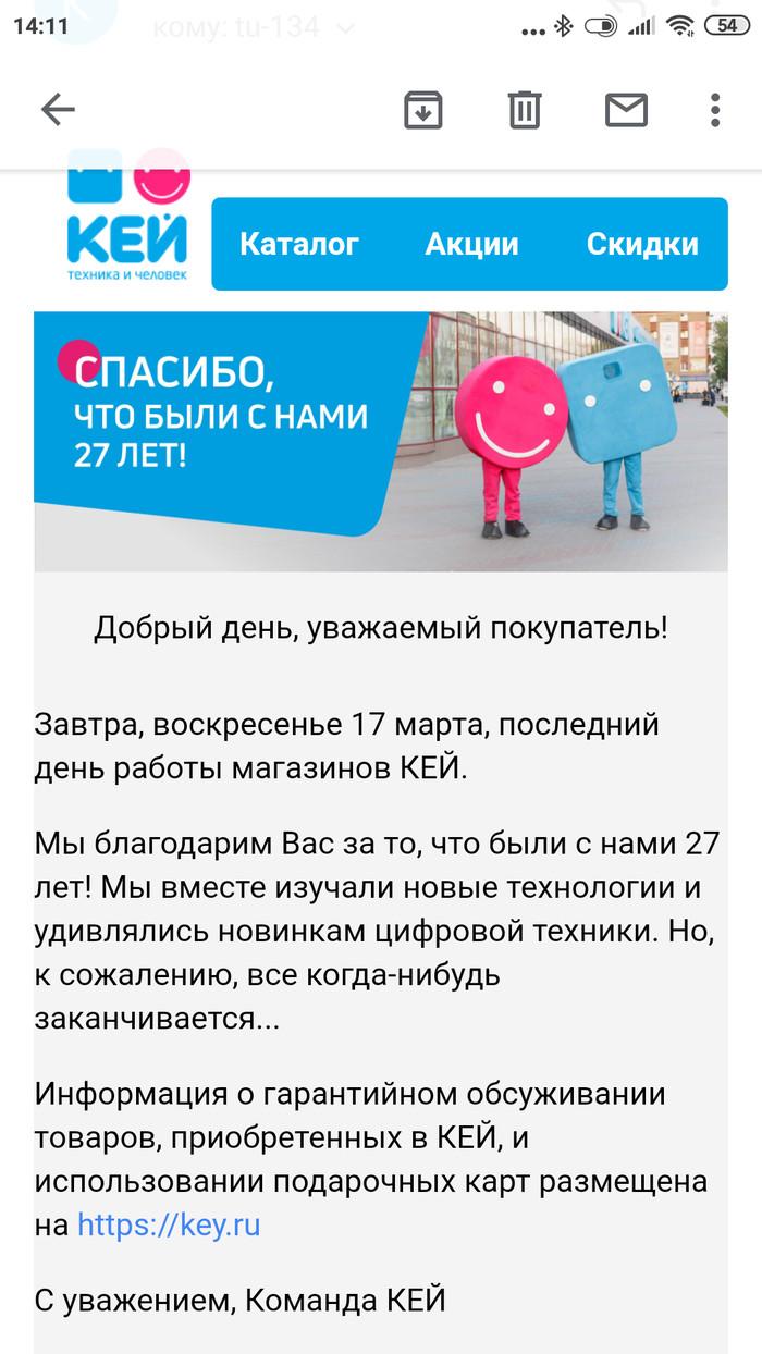 Закрылся компьютерный магазин Кей. Питер Кей, Магазин, Компьютер