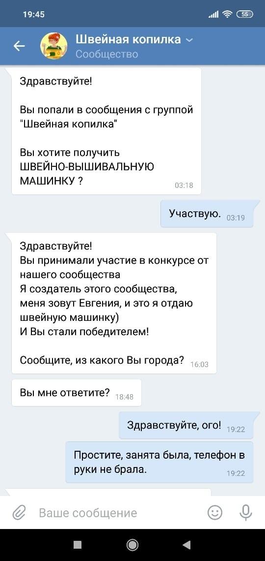 Мошенничество в группе ВК. Любители шитья, осторожно! Мошенники, Развод на деньги, Вконтакте, Будьте бдительны!, Длиннопост