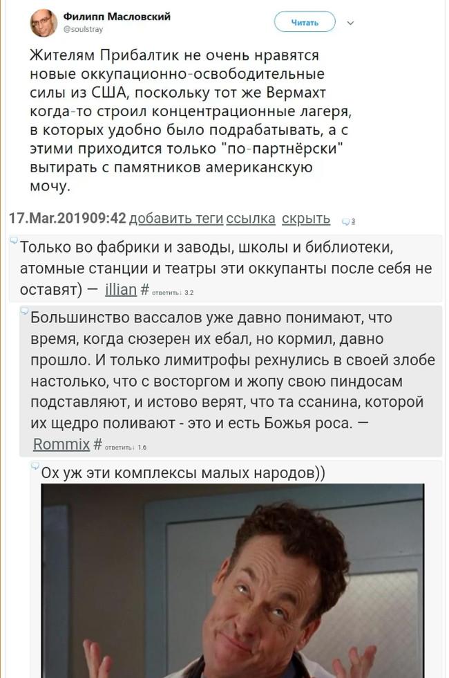 От соседей по рунэту)