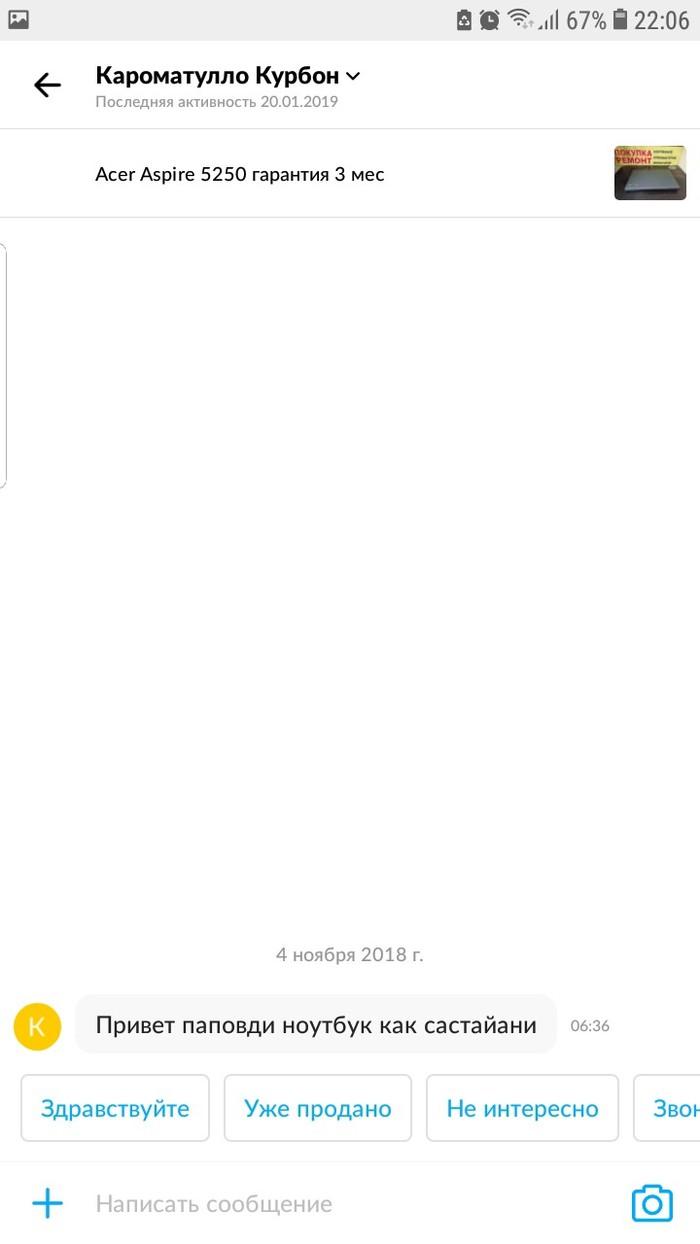 Непонятный, загадочный и весёлый Авито Авито, Продавцы и покупатели, Компьютер, Ноутбук, Комиссионка, Длиннопост