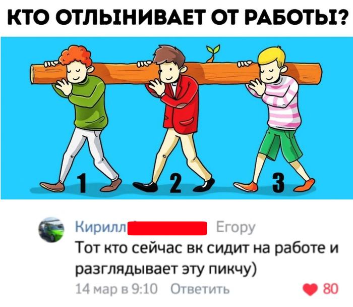 В точку! Загадка, Вконтакте, Комментарии, Скриншот
