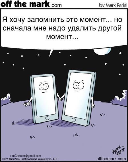 Проблемы смартфонов