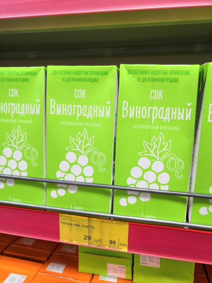 Сок для бюджетников Россия, Магазин, Сок, Произвол, Длиннопост, Торговля, Бюджетники