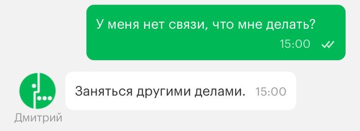 Спасибо за прекрасный совет, Мегафон