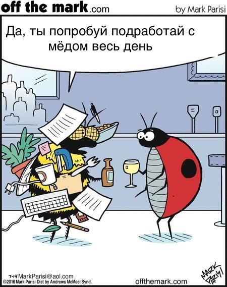 Тяжело быть пчелкой