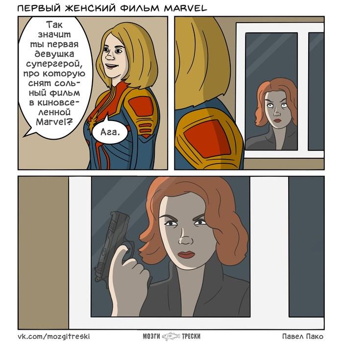 Первый женский фильм Marvel Мозги трески, Комиксы, Капитан Марвел, Черная вдова, Marvel, Фильмы, Киновселенная Marvel