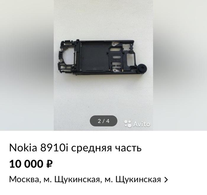 Nokia Nokia, Сервисный центр