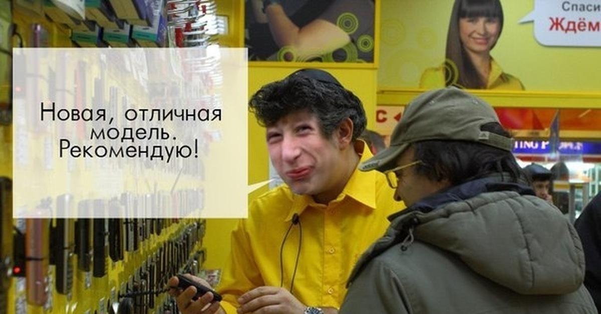 Картинки смешные про продавцов мобильных