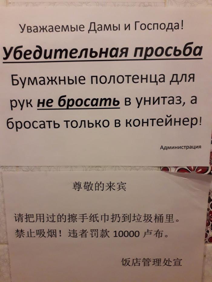 Различие менталитетов или трудности перевода Китайский язык, Объявление, Трудности перевода, Санкт-Петербург