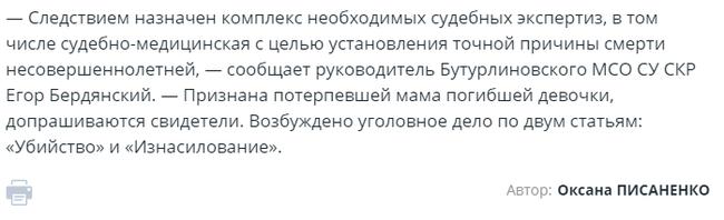 17-летнюю девушку из Бутурлиновки убил её ровесник из-за отказа в сексе Воронеж, Жесть, Негатив, Убийство