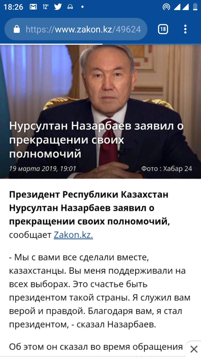 Ну вы поняли Нурсултан Назарбаев, Отставка, Рука Кремля, Путин, Рука, Длиннопост