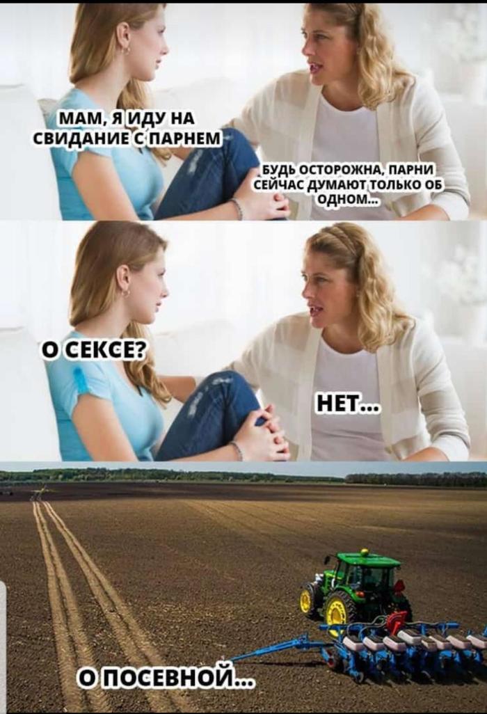 Сезон наступает)