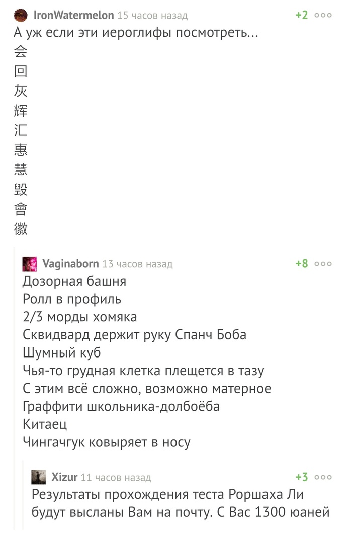 Психотест по китайски Скриншот, Комментарии, Китайский язык, Хранители, Тест, Комментарии на Пикабу