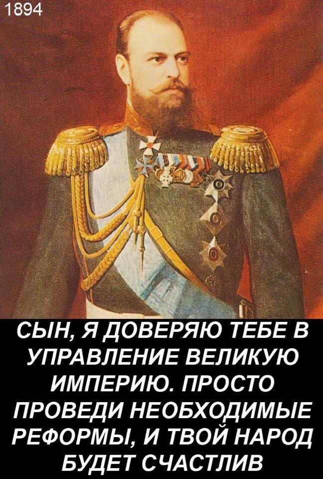 Реформы Николая Николай ІІ, Российская империя, Монархия, Реформа, Революция, Длиннопост