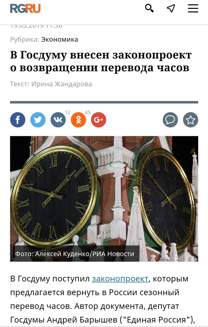 А не перевести ли нам стрелочки часов опять Перевод часов, Госдума, Законопроект