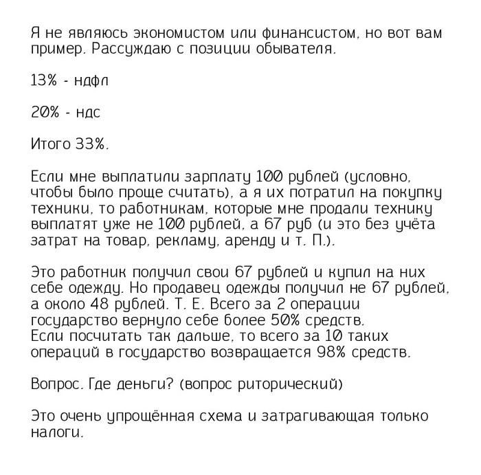 Налогообложение Текст, Картинка с текстом, Экономика, Налоги, Зарплата, Экономика в России