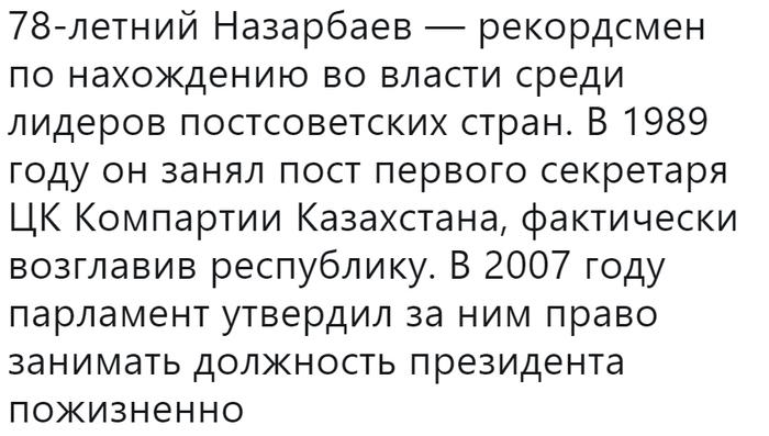 Назарбаев заявил об отставке Общество, Политика, Нурсултан Назарбаев, Президент, Отставка, Казахстан, Twitter, Видео, Длиннопост