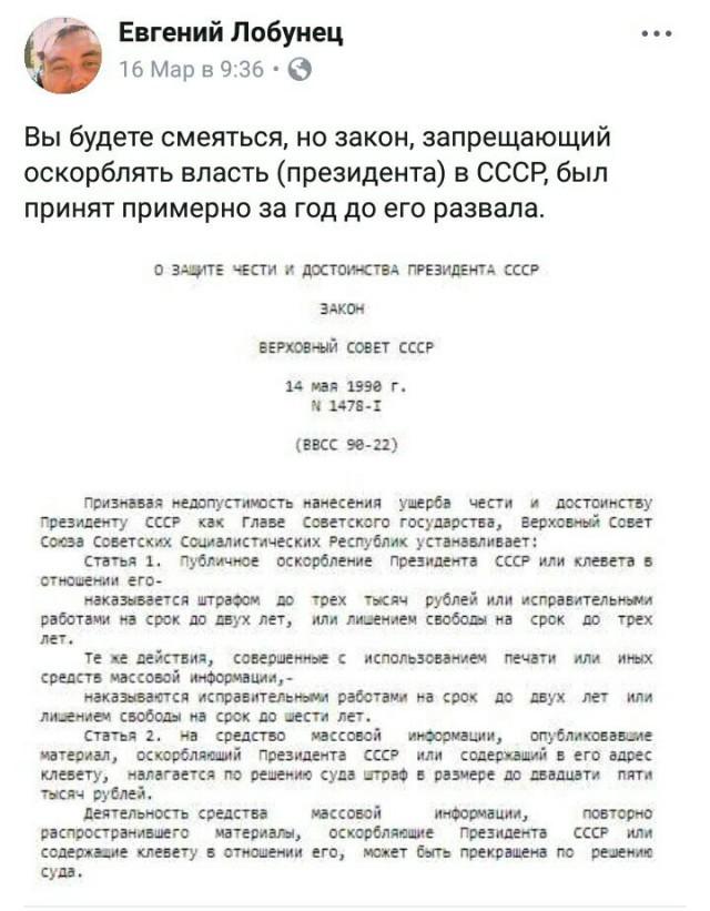Такой закон уже был... Картинка с текстом, Закон СССР