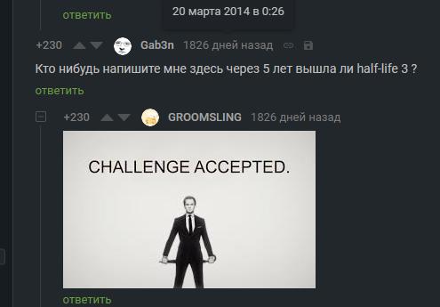 Я ждал 5 лет! Пикабу, Комментарии на Пикабу, Комментарии, Хатико, Half-Life 3, Скриншот