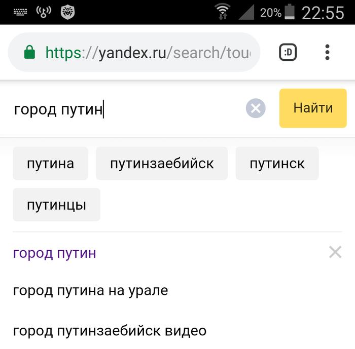 Город Путин Яндекс поиск, Путин, Город, Юмор