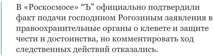 Интернет очистят от околокосмического мусора Роскосмос, СМИ, Рогозин, Суд, Клевета, «коммерсантъ», Длиннопост, Политика