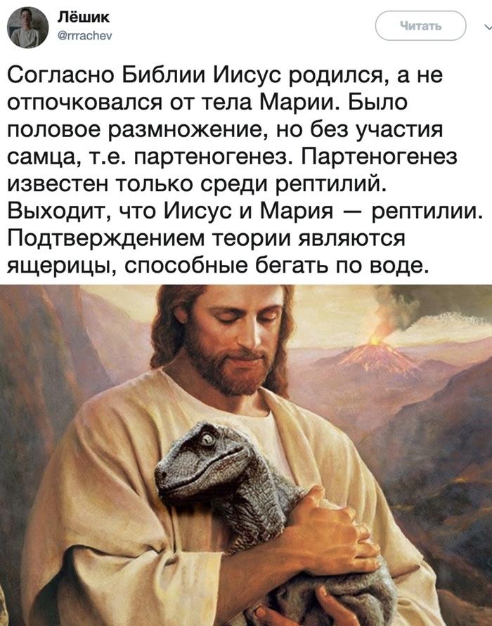 Миром правят рептилоиды