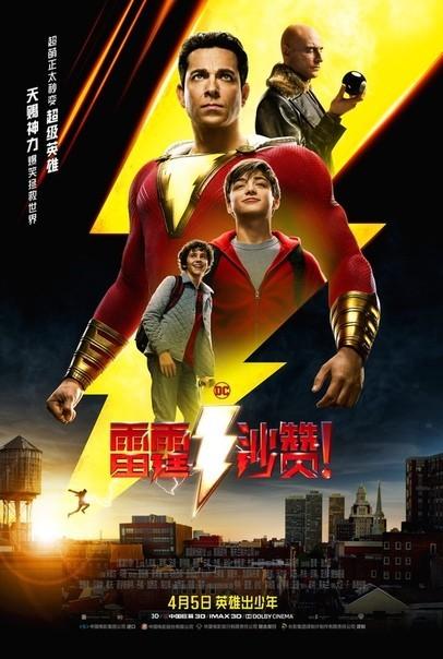 Новый китайский постер кинокомедии «Шазам» Шазам!, DC, Shazam, Фильмы, Постер