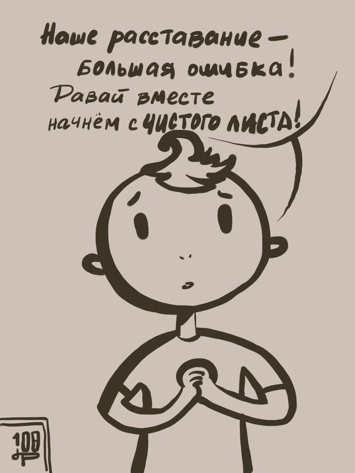 Не суждено Комиксы, Черный юмор, Не судьба, С чистого листа, Отношения, Расставание, Длиннопост