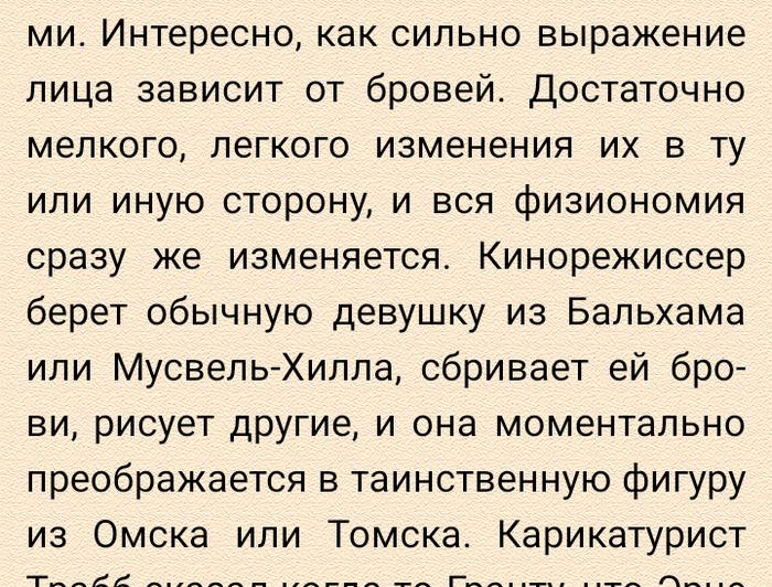 Брови из Омска. Или Томска. Омск, Томск, Брови