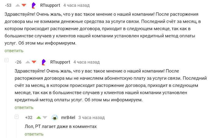 Ростелеком опять сломался Ростелеком, Поддержка, Комментарии, Скриншот, Комментарии на Пикабу