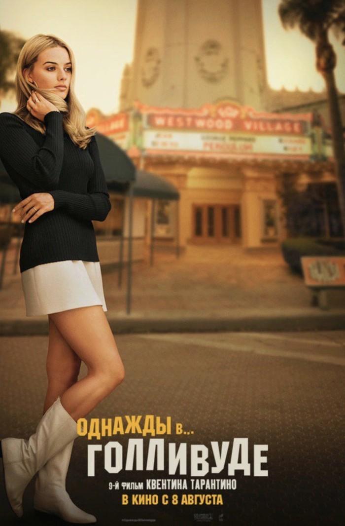 Обворожительная Марго Робби на постере «Однажды в Голливуде» Однажды в Голливуде, Марго Робби, Постер, Фильмы, Квентин Тарантино
