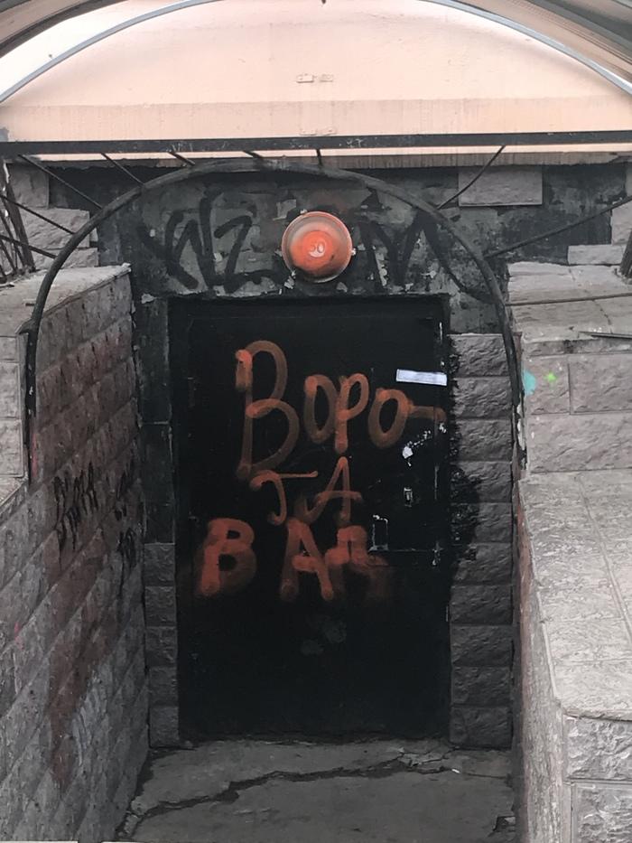 Hell's gate) Школота, Подвал, Школа, Длиннопост, Вандализм