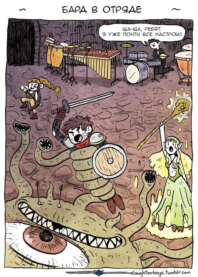 Бард в пати Dungeons & Dragons, Бард, Настольные игры, Комиксы, Юмор
